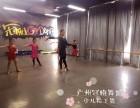海珠宝业路哪里有少儿拉丁舞基础培训班?冠雅舞蹈首选