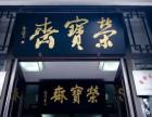 北京荣宝斋拍卖公司征集部电话是多少
