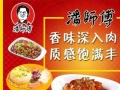 扬州潘师傅红烧肉加盟店,加盟开店年赚百万不是梦