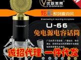 优歌美蒂U-66大振膜高档电容麦 声卡5.1YY唱歌MC喊麦设备