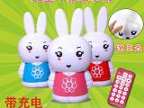 【充电+带遥控+可插卡】兔早教学习机 3q宝贝故事机 玩具