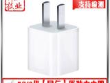 苹果5s充电器原装正品 iphone5s/6国行充电器 苹果6手