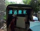 重庆大渡口区西城大道专业搬家公司 居民搬家单位搬迁