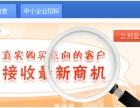 哪里有专业的B2C电子商务平台 福建B2C电子商务平台