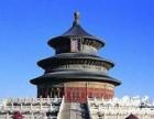 北京跟团游 北京一日游 北京包车游 今日可预订