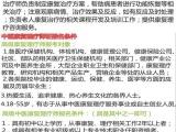 郴州中医康复理疗师证报考较快多久考试