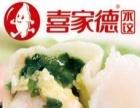 喜家德水饺加盟 中餐 投资金额 1-5万元