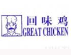 回味鸡快餐店加盟