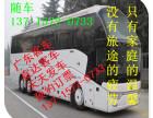 从惠州到嘉兴长途大巴+多少钱(几小时)+几点发车?