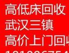 武昌、江夏、汉口汉阳、光谷关山、沌口空调、家具回收