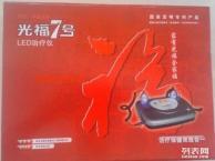 武汉光福七号激光led治疗仪怎么样 价格有没有比体验店优惠的