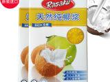Rasaku天然纯椰浆汁 RICH浓醇 马来西亚原装进口纯椰浆1