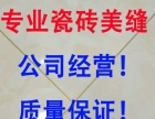 济南专业瓷砖美缝剂施工签订施工合同免费上么测量配色