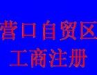 辽宁营口自贸区工商注册、招商代理、政策咨询。