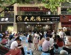 开一家重庆火锅加盟店多少钱?中国十大火锅加盟为你详解!