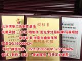 马连洼背胶PP背胶相纸业广告墙等生产及安装