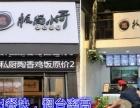 【板尚小哥】铁板快餐加盟 新中式快餐 特色餐饮加盟