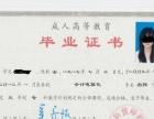 唐山考成人大学专本科学历正在接受报名