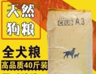 全新狗粮价格160/20kg