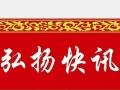 民富园菜市场附近营业中饭店转让【弘扬快讯免费推荐】