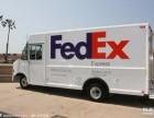 朝阳区联邦快递电话将台路FedEx联邦快递客服电话