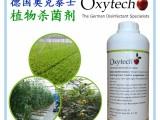 花卉杀菌剂土壤消毒剂 德国进口奥克泰士消毒杀菌剂
