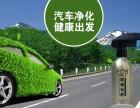 能量氧吧车内甲醛治理,新车除甲醛就找宁波万物盛世