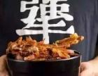 正宗犟骨头加盟条件是什么/天津排骨米饭加盟多少钱