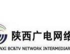 陕西广电网络一年480