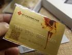 百货商超PVC磁条会员卡首选特琪制卡