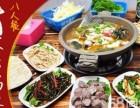 九门寨石锅鱼加盟条件 石锅鱼加盟