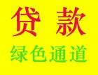 上海人短借 零用贷 当场放款 不看房不压证