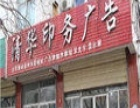 曲阜清华广告有限公司