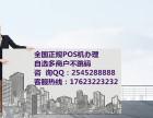 天津塘沽正规银联POS机办理 银联一清机该如何办理