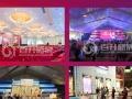 汕头落成揭牌 汕头展览展示设计 汕头庆典策划