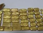 黄冈市区黄金,金条,黄金首饰回收现款交易!