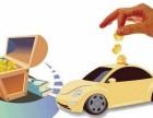 德宏汽车抵押贷款不押车利息低