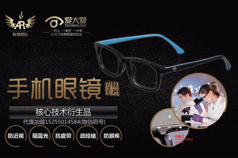 ar科技爱大爱手机眼镜介绍及使用方法,诚招加盟代理商