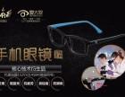 山东省爱大爱稀晶石手机眼镜怎么招商加盟?在哪里买