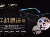 爱大爱稀晶石手机眼镜泸州市有代理商吗?产品网友评价