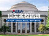 AEEA是一家专业从事美国高中留学、美国留学后服务生产与销售