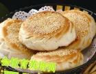 武大郎烧饼去哪里学哪里有教武大郎烧饼制作哪里教制作
