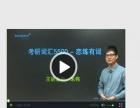 新东方考研视频