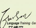 艾博森-您的语言专家-德语课程 出国留学