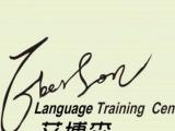 艾博森语言工作室-意大利语培训 出国留学