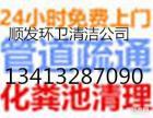 污水管道 窨井 市政管道疏通6336 7530
