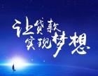 福州连江县贵安新天地房产抵押贷款 信用贷款