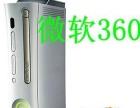 临沂 体感游戏机 微软XBOX360 专卖
