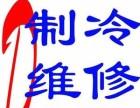 欢迎进入(~各区春兰售后服务上海春兰空调维修清洗保养