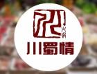 川蜀情川菜火锅加盟加盟需要多少钱